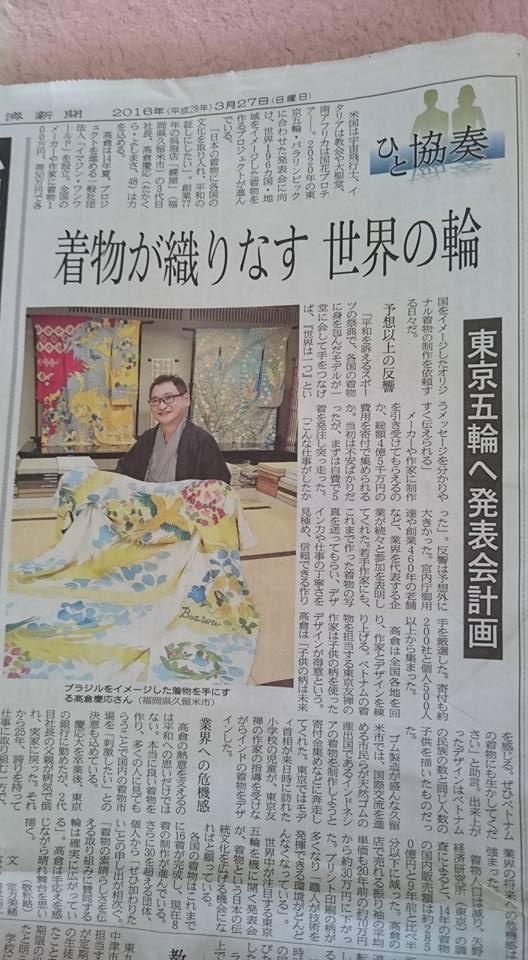 フィリピン KIMONO  日経