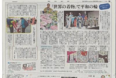 9.26東京新聞